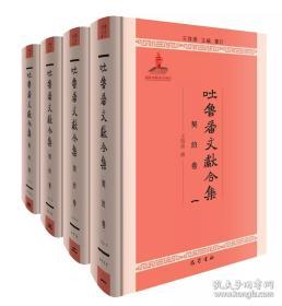 吐鲁番文献合集 契约卷(16开精装 全四册)