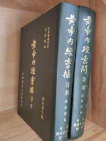 实拍现货《黄帝内经素问译解》《黄帝内经灵枢译解》精装两册合售/零售亦可——不用查库存,不用台湾发货。
