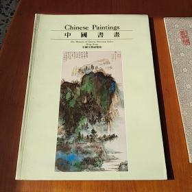中国书画及古董展销会