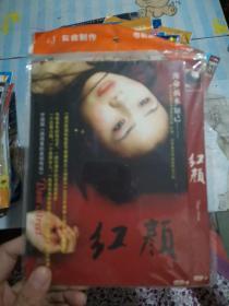 红颜   DVD