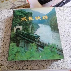 成昆铁路6画册