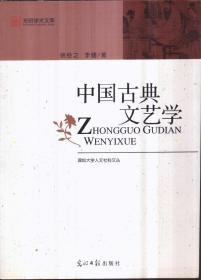 中国古典文艺学
