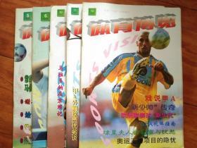 体育博览1996年(5,6,10,11,12)