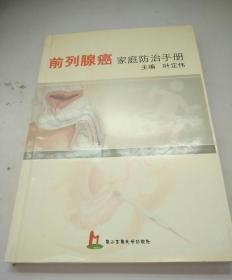 前列腺癌家庭防治手册