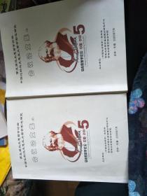 第五届马克思哲学论坛中国化的马克思主义哲学形态研究会议论文集 上下