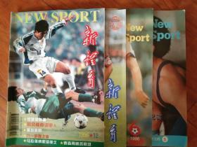 新体育1996年【5,6,11,12】