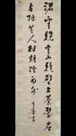 古书法,纸本多处虫蛀,纸老的成粉状态,品相如图,书写的非常好百看不厌,名头自查。尺寸:118 x 32 cm。