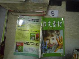 意林作文素材(2013年1-3期总第9卷,合订本) ..