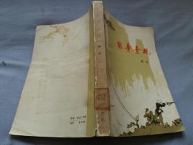 红色经典小说《战争奇观》这部取材于1943年中国人民抗日战争生活的长篇小说,取材于1943年秋,晋察冀革命根据地的反扫荡斗争【馆藏书 内页无字迹勾画】