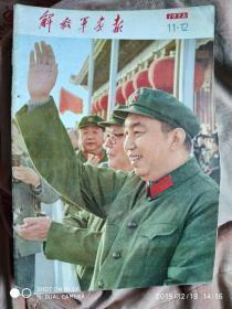 解放军画报1976年11/12期
