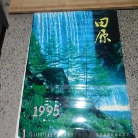 1995年田原风景挂历
