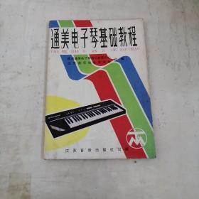 通美电子琴基础教程