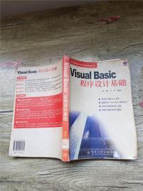 Visual Basic程序设计基础【馆藏】【书脊受损】