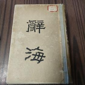 辞海合订本 民国三十七年(1948年)