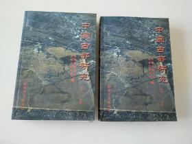 中国古都研究 十八 上下册