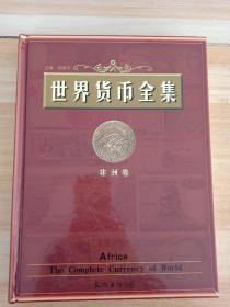 世界货币全集 非洲卷 (硬精装 16开)