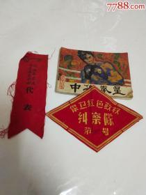 文革时期肩章保卫红色政权纠察队(包老保真)