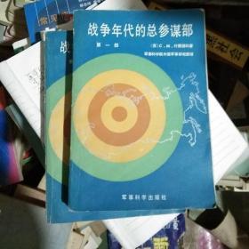 战争年代的总参谋部(1.2卷)