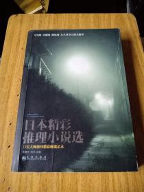 日本精彩推理小说选  缺版权页