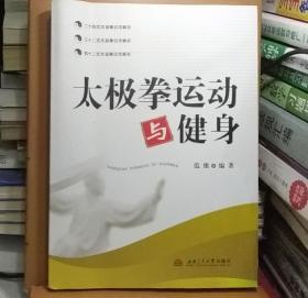 太极拳运动与健身 ;范维 编著 ;西南交通大学出版社 ;9787564317300