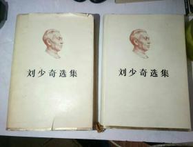 刘少奇选集(上卷)(下卷)两册合售