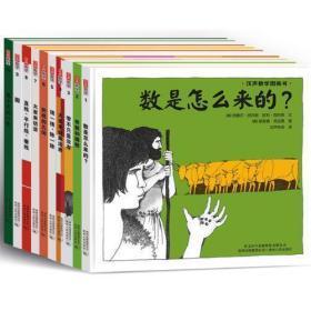 汉声数学图画书·第一辑(全10册)