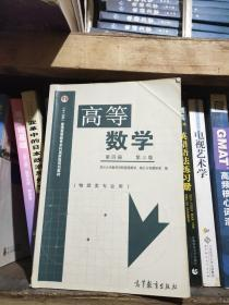 高等数学(第4册 第3版 物理类专业用)