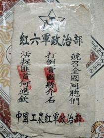 中国工农红军政治部标语一张(打倒蒋介石)