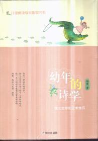 幼年的诗学:幼儿文学的艺术世界