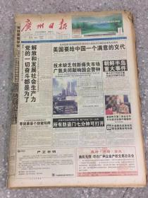 广州日报2000年4月11-20日 原版合订