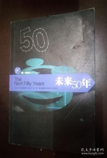 未来50年
