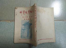 文物参考资料 第二卷 第十一期 西南专号