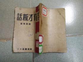 李有才板话 1949年8月出版 少见版本