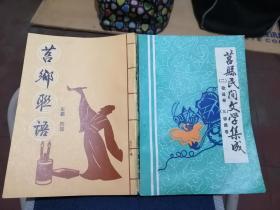 莒县民间文学集成:(二)歌谣卷(三)谚语卷(四)联语卷两册