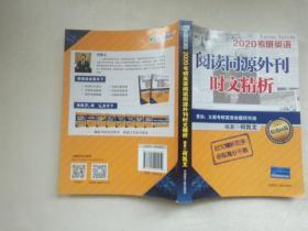 文都教育:2020何凯文考研英语阅读同源外刊时文精析