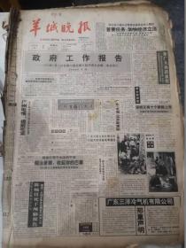 羊城晚报1993年4月2-30 合订原版报