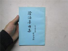 《沧海粤曲集》作者陈沧海钤印赠本