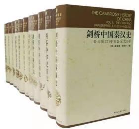 剑桥中国史全套11册  (影印版)