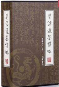 正版中国古典哲学名著盒装绣像版礼品书 资治通鉴谋略全集4册 文白对照图书籍 名家解读 了解历史 线装书局
