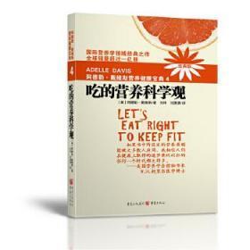 吃的营养科学观