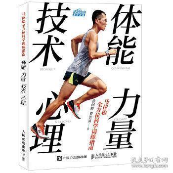 马拉松全方位科学训练指南:体能 力量 技术 心理