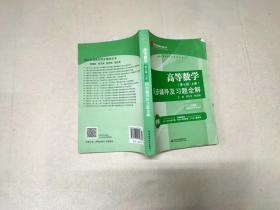 高等数学(第七版·上册)同步辅导及习题全解/高校经典教材同步辅导丛书