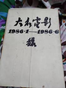 大众电影 [1986.1一6] 合订本