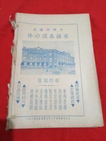 民国自由日记一册(未写字)