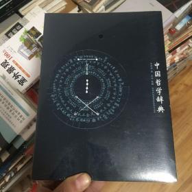 中国哲学辞典
