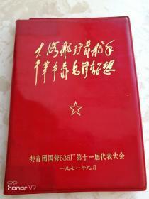 大海航行靠舵手干革命靠毛泽东思想日记本