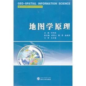 高等学校地图学与地理信息系统系列教材:地图学原理