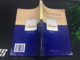 航海技术辩证法(95年1版1印2000册)