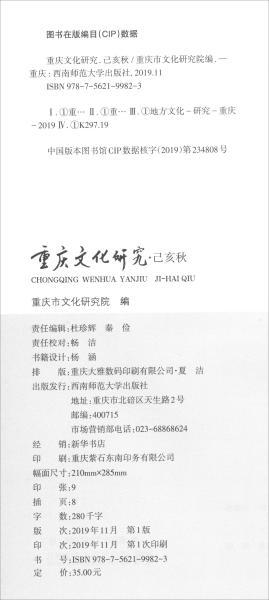 重庆文化研究(己亥秋)