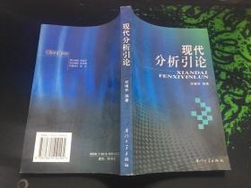 现代分析引论(02年1版1印)